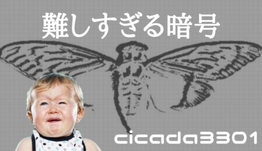 世界を悩ませた暗号事件 Cicada3301(シケイダ3301)の解読方法と暗号の真相とは?