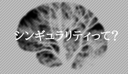 【2045年】シンギュラリティって!? AIは人類最後の発明になる。