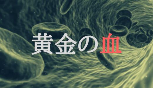 """【黄金の血】誰にでも輸血できる稀血:""""Rh null型"""" 金よりも高価な血のお話"""