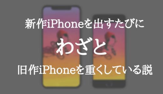 【Appleに疑惑】新作のiPhoneを出すたびに、旧作iPhoneをわざと重くしている説
