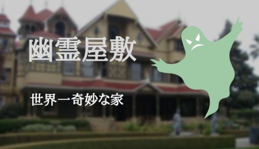 """【幽霊屋敷】38年間増築され続けた""""世界一奇妙な家"""":ウィンチェスター・ハウス"""
