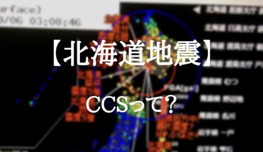 【最新版】CCS側の公式発表及び、北海道地震と地震爆発論について。たっくーTVでも紹介された、CCSって何??