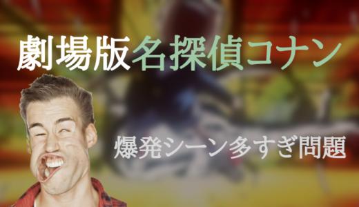 【都市伝説?】劇場映画版 名探偵コナン、爆発シーン多すぎ問題(画像有り)