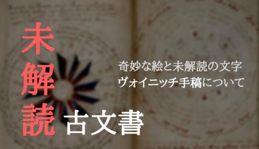 【世界一ミステリアスな写本】ヴォイニッチ手稿とは?|内容・歴史・作者・解読について