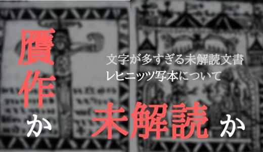 【レヒニッツ写本(Rohonci-kódex)】792種類もの文字で綴られた、未解読文書