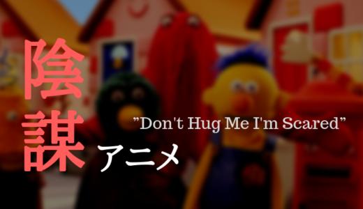 """【閲覧注意】伏線が多すぎる謎のトラウマ確定アニメ""""Don't Hug Me I'm Scared"""""""
