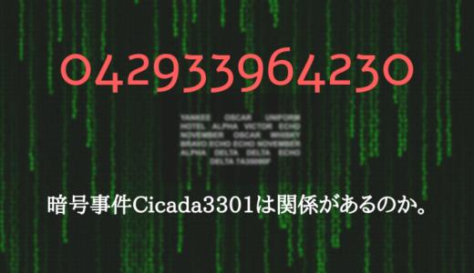 【042933964230】留守番電話の暗号事件。Cicada3301は関係しているのか!?