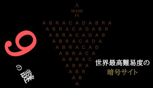【A MAZE IN ABRACADABRA】世界最高難易度の暗号サイト:973-eht-namuh-973.comとは
