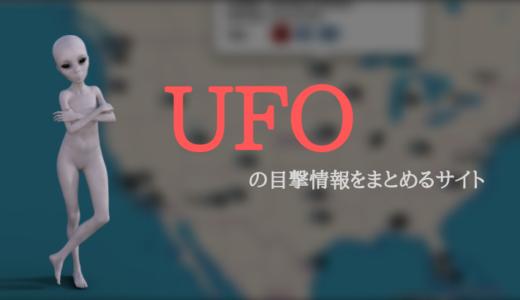 【画像・動画あり】日本や世界中のUFOの目撃情報をまとめるサイト:UFOStalker