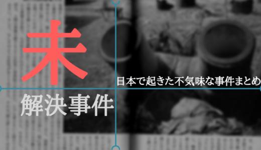 """【2019年最新版】日本の""""奇妙""""な未解決事件・闇が深い事件・謎の事件一覧"""