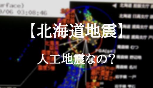 【北海道地震】これほどまでの大勢が「人工地震か?」と疑う理由まとめ