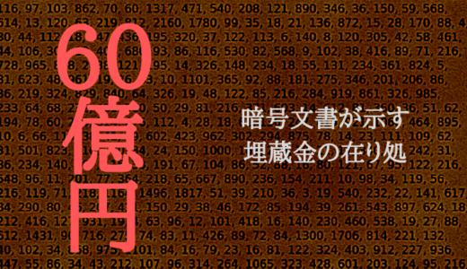 【約60億円の財宝】100年間以上未解読のままの暗号文書:ビール暗号の解読法と歴史
