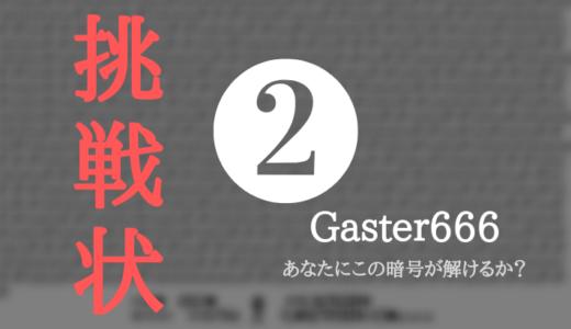 【寄稿】Gaster666からの挑戦状|あなたはこの暗号を解読できるか。
