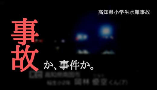 """【高知県小学生水難事故】岡林優空くんが遺体で見つかったこの事故は本当に""""事故""""だったのか"""