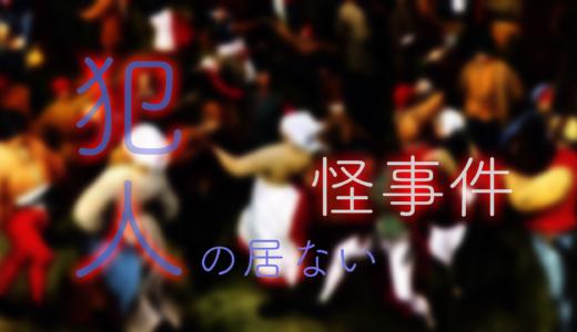"""【犯人の居ない怪事件】約100人が踊り死んだ""""ダンシングマニア""""について"""