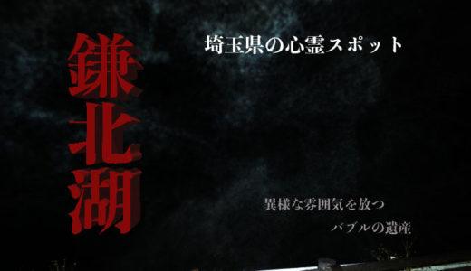 【ガチ】埼玉県の心霊スポット『鎌北湖』の廃墟周辺で撮れた心霊写真がヤバい
