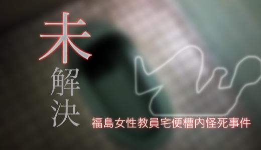 【未解決事件】福島女性教員宅便槽内怪死事件を、30年前の実際の新聞記事を読んで考えてみる