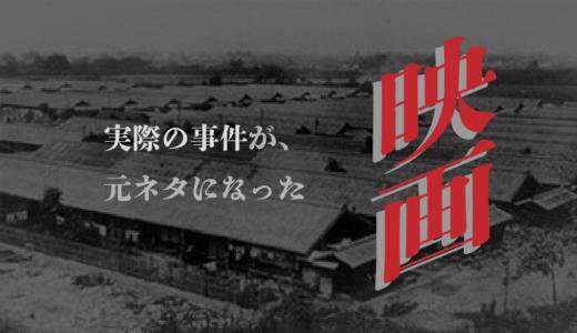 【閲覧注意】日本で起きた実際の凶悪事件・未解決事件が元ネタの、映画14選