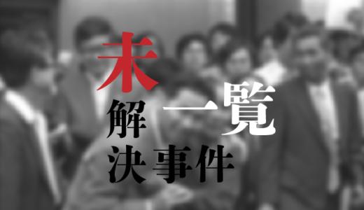 【最多まとめ】日本で起きた未解決凶悪事件一覧|閲覧注意