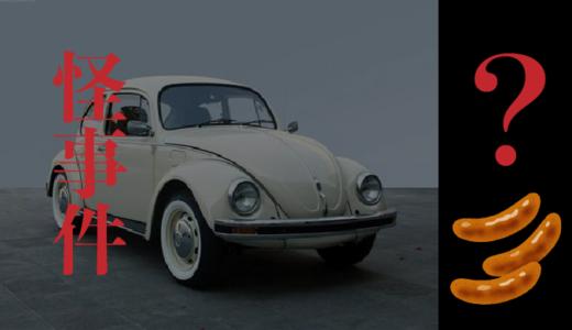 """【?】車と""""お楽しみ中""""に逮捕された男と、フォルクスワーゲン車に童貞を捧げた男"""