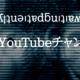 """【閲覧注意】奇妙なYouTubeチャンネル """"01A51CD0""""の正体とは??"""