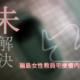 【あのトイレの未解決事件】福島女性教員宅便槽内怪死事件を、30年前の実際の新聞記事を読んで考えてみる